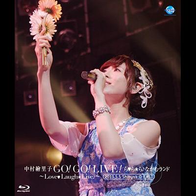 中村繪里子 GO! GO! LIVE! ら♡ら☆ら♪なかむランド~Love♡Laugh☆Live♪~