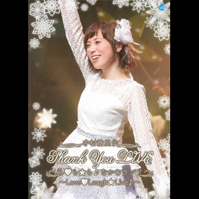 中村繪里子 Thank You LIVE ら♡ら☆ら♪なかむランド~Love♡Laugh☆Live♪~