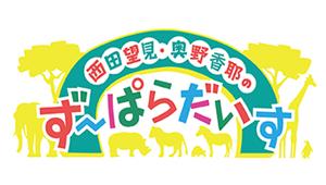 西田望見・奥野香耶のず~ぱらだいす