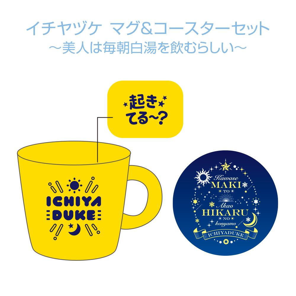 イチヤヅケ マグ&コースターセット ~美人は毎朝白湯を飲むらしい~