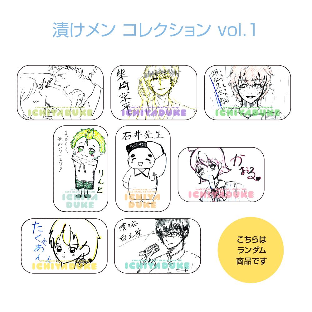 漬けメン コレクション vol.1