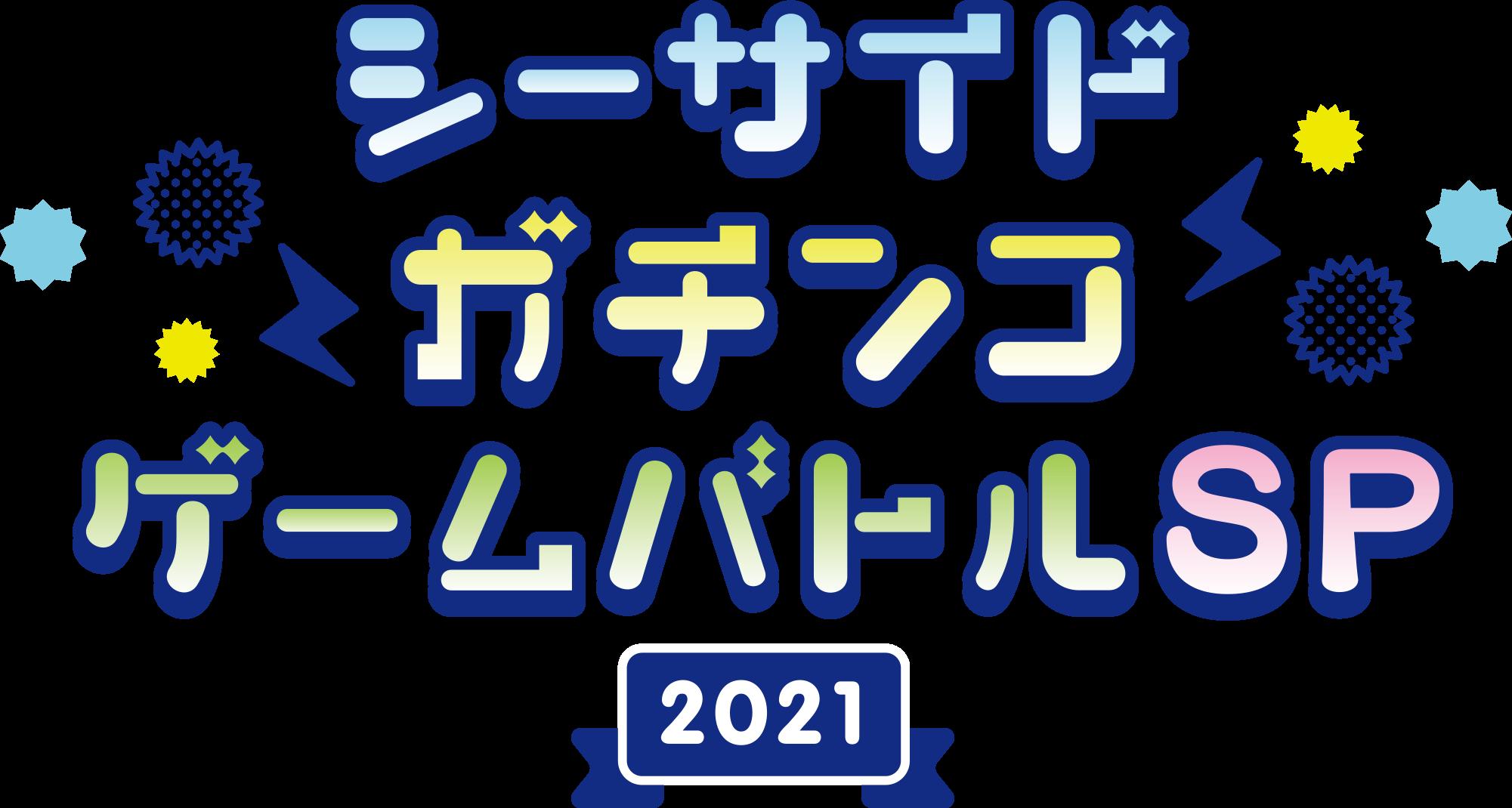 「シーサイドガチンコゲームバトルSP2021